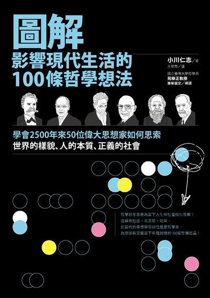 圖解影響現代生活的100條哲學想法: 世界的樣貌、人的本質、正義的社會,學會2500年來50位偉大思想家的思考方式