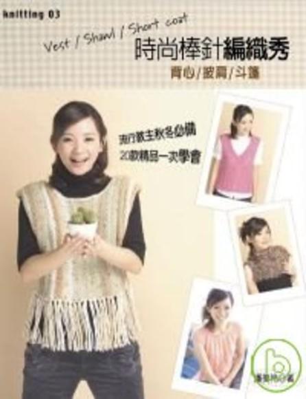時尚棒針編織秀