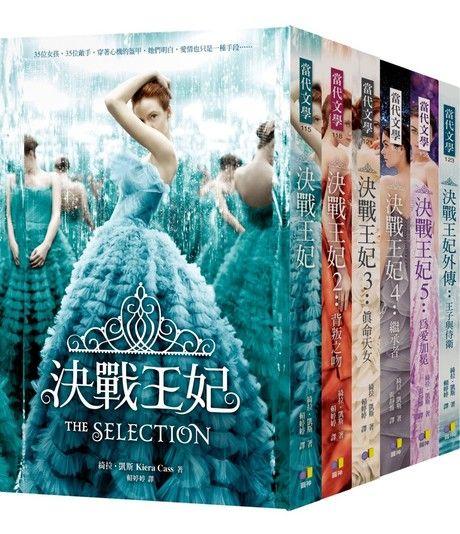 決戰王妃系列套書(六冊)