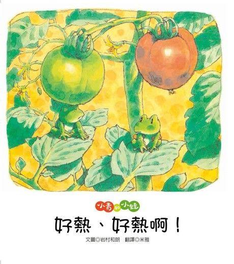 小青和小蛙:好熱、好熱啊!(精裝)