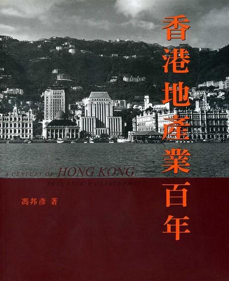 香港地產業百年