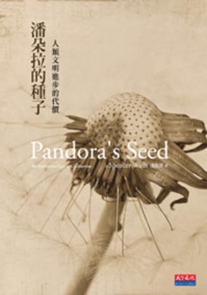 潘朵拉的種子:人類文明進步的代價