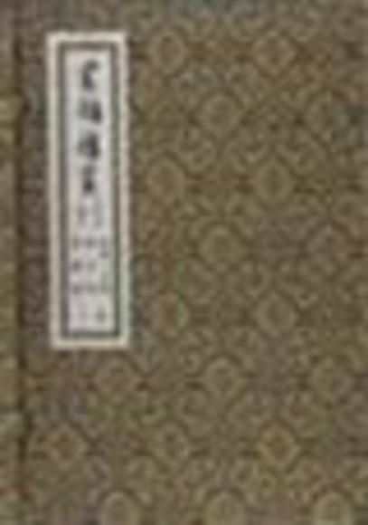 书韵楼丛刊 第三函