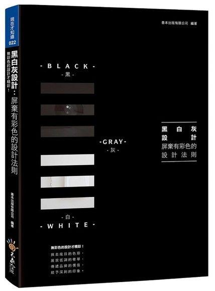 黑白灰設計
