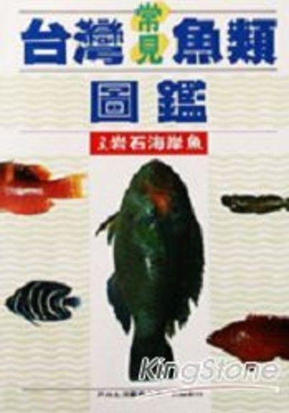 台灣常見魚類圖鑑3:岩石海岸魚
