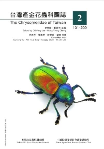 台灣產金花蟲科圖誌 - 2