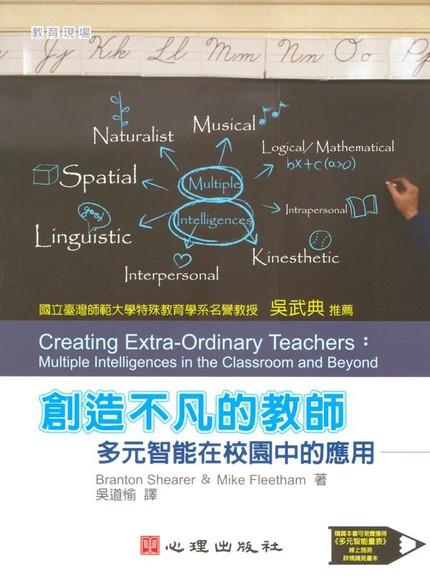 創造不凡的教師-多元智能在校園中的應用