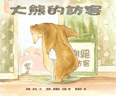 大熊的訪客(精裝)