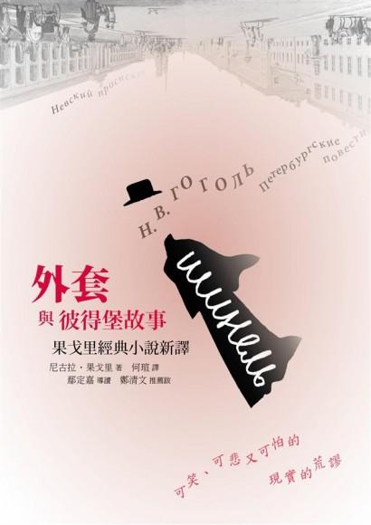外套與彼得堡故事:果戈里經典小說新譯(精裝)