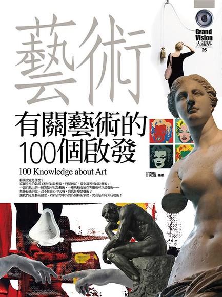 有關藝術的100個啟發