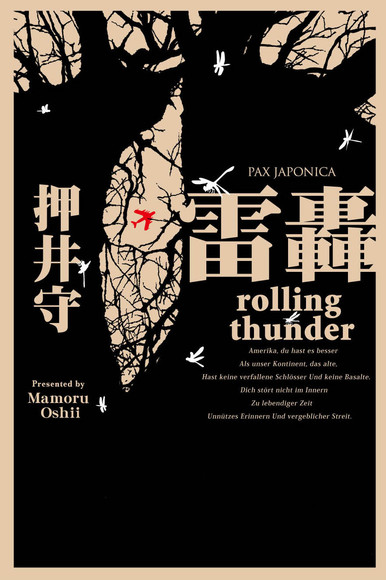 PAX JAPONICA:雷轟 rolling thunder