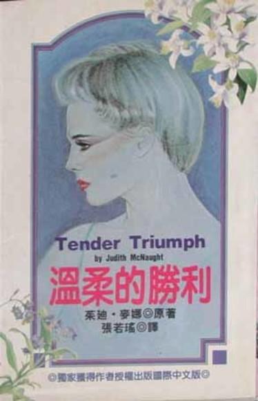 溫柔的勝利 Tender Triumph