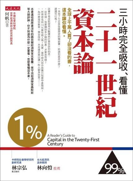 三小時完全吸收,看懂21世紀資本論:全球上千萬人買了卻沒看的書,這本讓你看懂