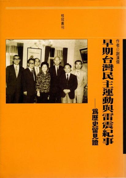早期台灣民主運動與雷震紀事