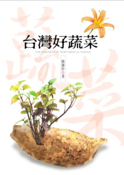 台灣好蔬菜(精裝)