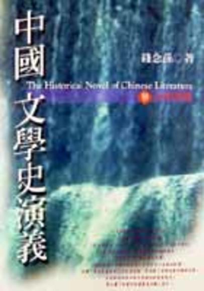 中國文學史演義參