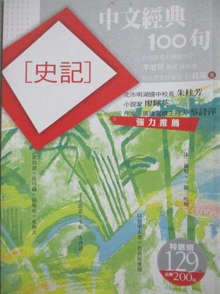 中文經典100句 史記