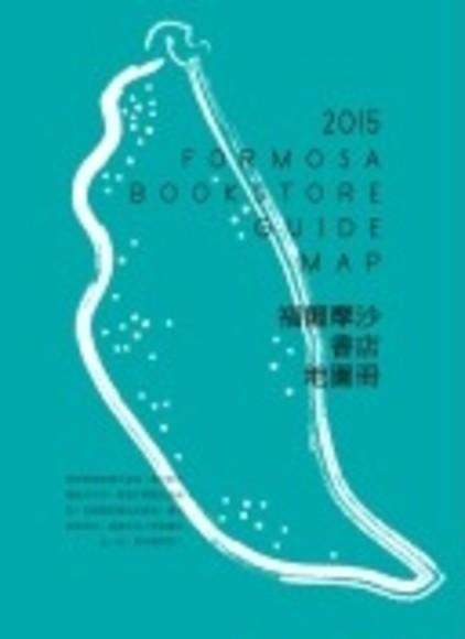 2015福爾摩沙書店地圖冊