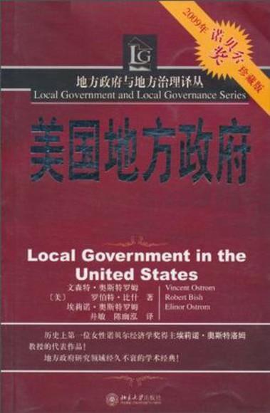 美国地方政府