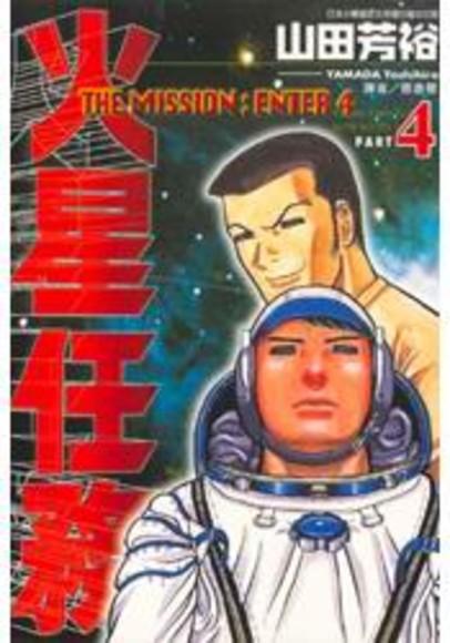 火星任務 4完