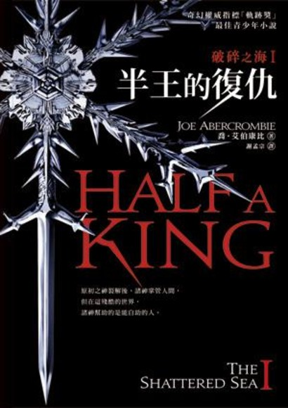 破碎之海Ⅰ:半王的復仇 Half a King