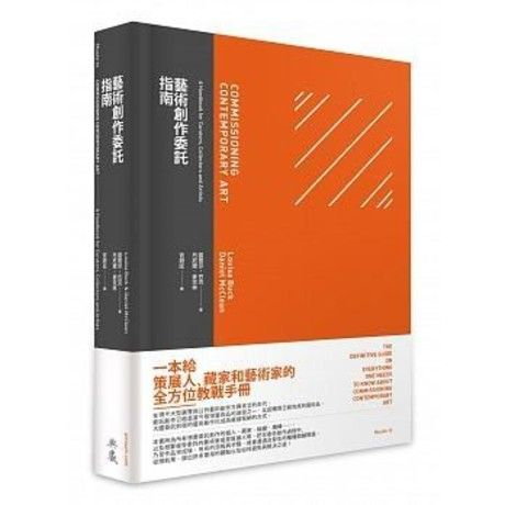 藝術創作委託指南COMMISSIONING CONTEMPORARY ART: A HANDBOOK FOR CURATORS, COLLECTORS AND ARTISTS