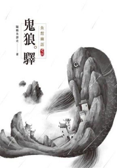 魚館幽話(之二)