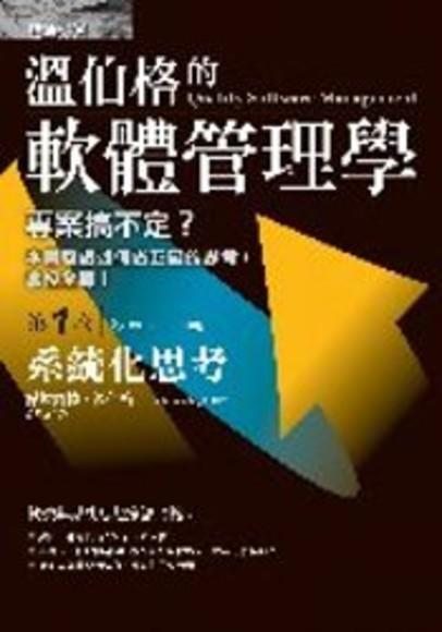 溫伯格的軟體管理學. 第1卷, 系統化思考