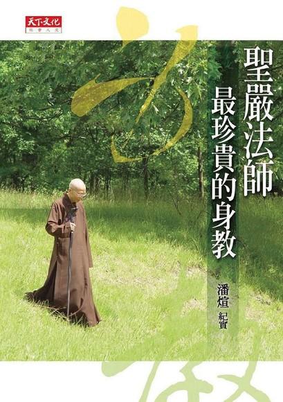 聖嚴法師最珍貴的身教