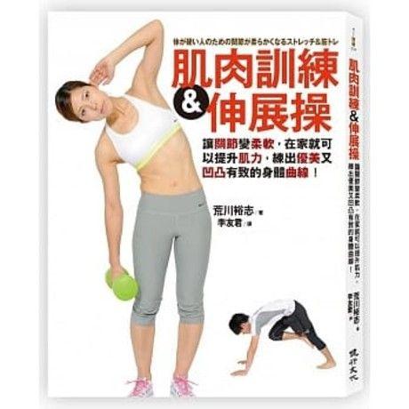 肌肉訓練&伸展操讓關節變柔軟,提升肌力,練出優美又凹凸有致的身體曲線!