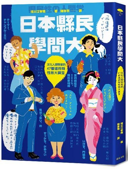 日本縣民性學問大: 文化人類學家的47都道府縣性格大調查
