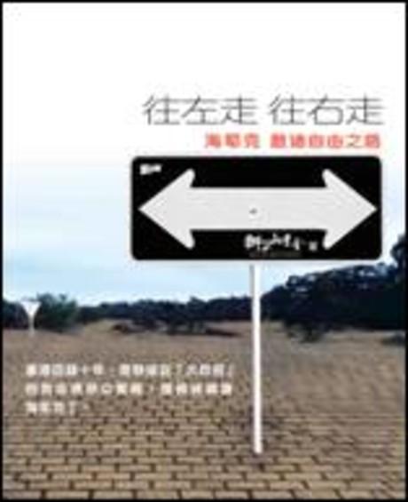 往左走 往右走