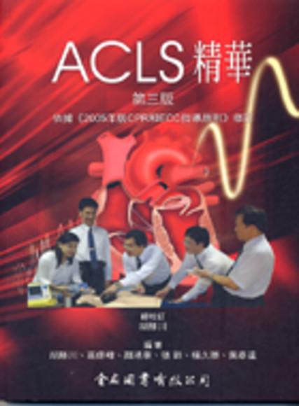 ACLS精華