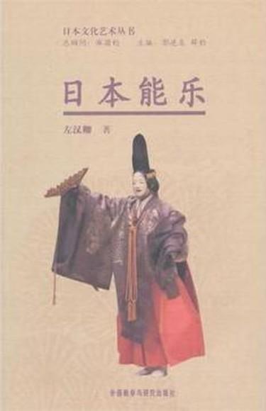 日本能樂(簡體書)