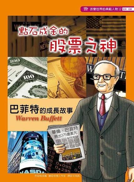 點石成金的股票之神:巴菲特的成長故事(平裝)