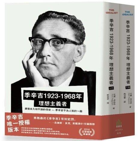 季辛吉 1923-1968 理想主義者(上下冊)