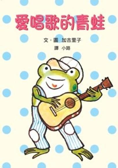 愛唱歌的青蛙(平裝)