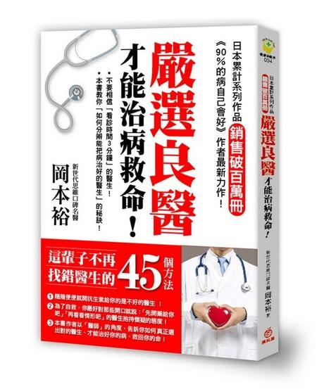 嚴選良醫才能治病救命!這輩子不再找錯醫生的45個方法!