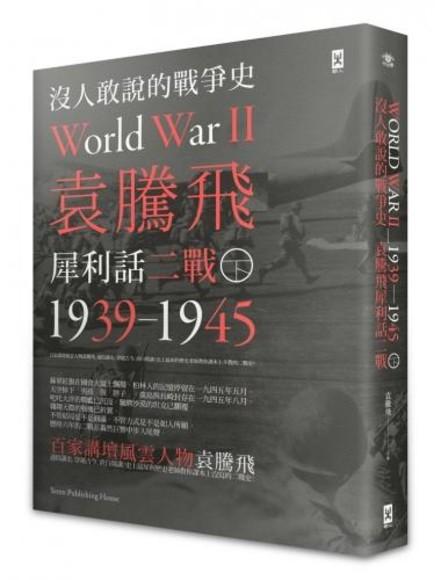 沒人敢說的戰爭史:袁騰飛犀利話二戰﹝1939~1945年﹞(下冊)