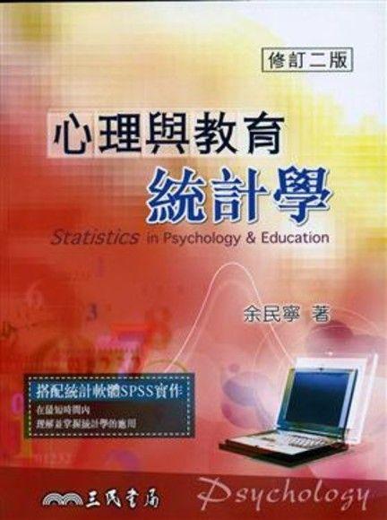 心理與教育統計學(修訂二版)