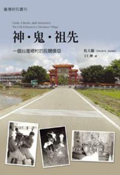 神.鬼.祖先:一個台灣鄉村的民間信仰(精裝)