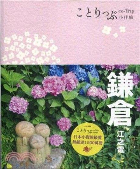 鎌倉.江之電小伴旅(修訂二版)