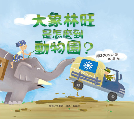 大象林旺是怎麼到動物園(精裝)