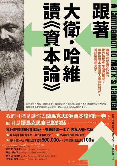 跟著大衛.哈維讀《資本論》:講授《資本論》40年的世界級馬克思研究權威,帶你在資本主義病入膏肓的時代,從頭細讀馬克思