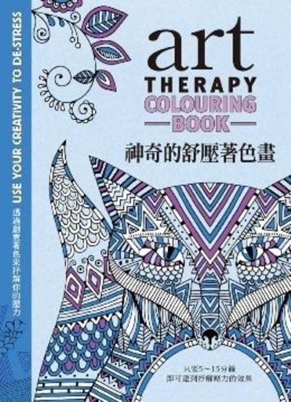 神奇的舒壓著色畫:透過創意著色來抒解你的壓力