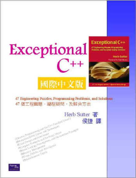 Exceptional C++ 國際中文版﹝精﹞
