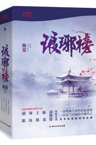 琅琊榜(全新修订版)(全三册)