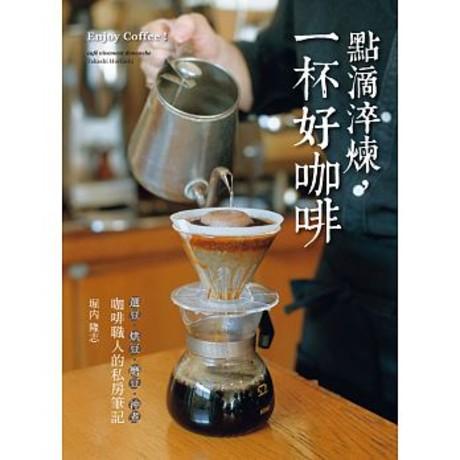 「選豆.烘豆.磨豆.沖煮」咖啡職人的私房筆記:點滴淬煉,一杯好咖啡