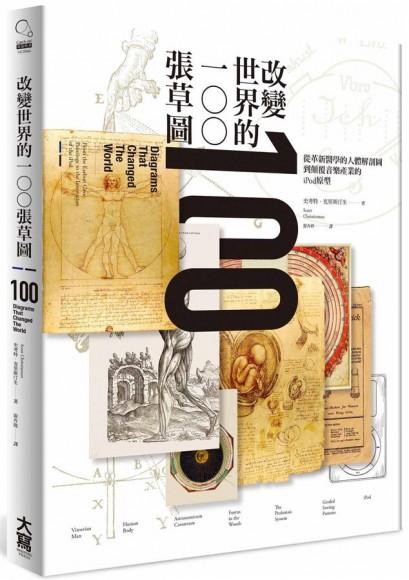 改變世界的100張草圖:從革新醫學的人體解剖圖到顛覆音樂產業的iPod原型