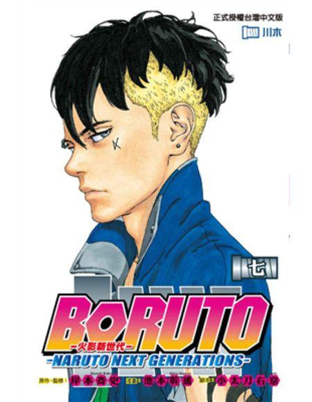 火影新世代BORUTO―NARUTO NEXT GENERATIONS― 7